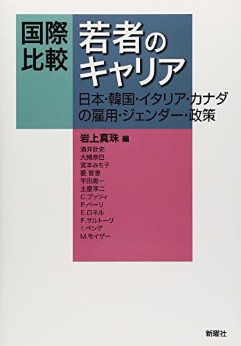 国際比較 若者のキャリア-日本・韓国・イタリア・カナダの雇用・ジェンダー・政策