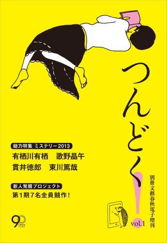 つんどく! vol.1