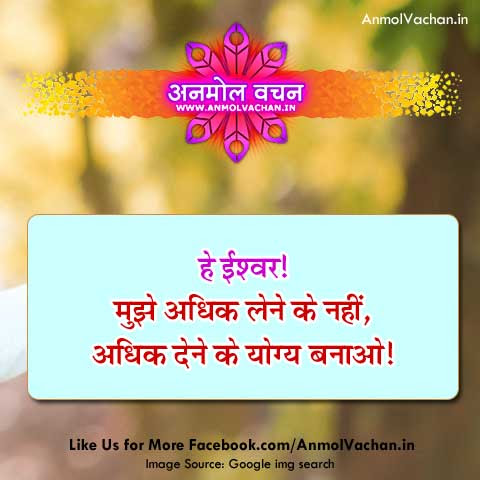 Prayer Quotes In Hindi Smileworld