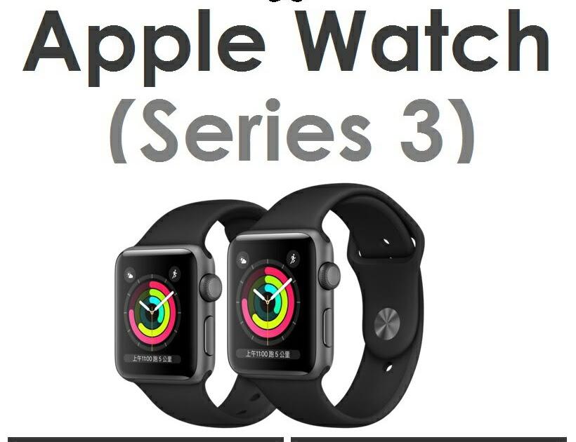 【大力推薦】 【原廠盒裝】蘋果 APPLE Watch Series 3 太空灰色鋁金屬錶殼+黑色運動型錶帶 S3 (38mm)(42mm ...