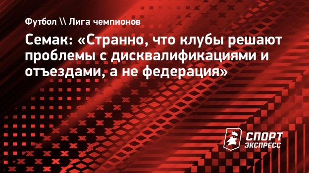 Семак: «Странно, что клубы решают проблемы сдисквалификациями иотъездами, анефедерация»