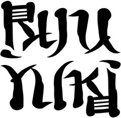 Tiffany Harvey: Ambigram Drop
