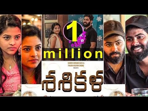 Sasikala Telugu Short Film