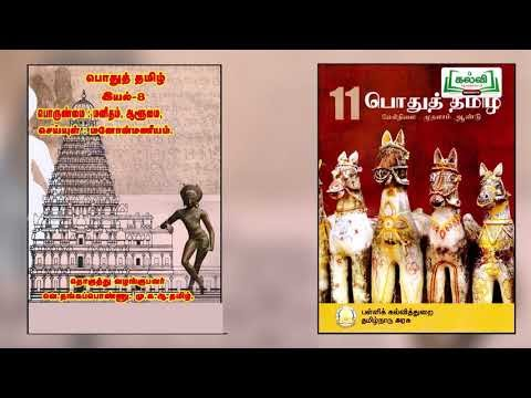 11th Tamil செய்யுள்  மனோன்மணியம்  இயல் 8  பகுதி 2  Kalvi TV