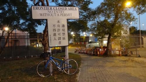 香港側沙頭角口岸の手前から立入禁止