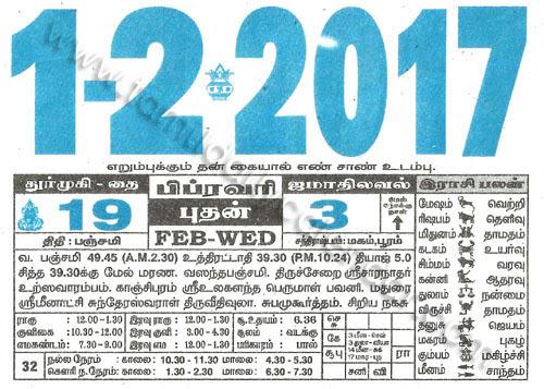 Tamil Daily Calendar Wedding Dates