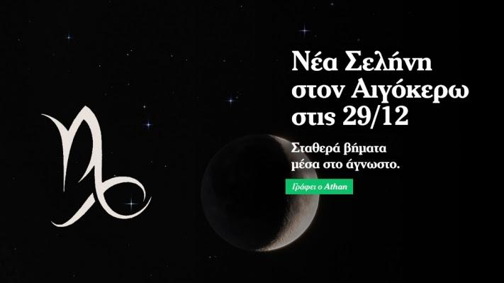 Νέα Σελήνη στις 29/12 στον Αιγόκερω: Στόχευσε και ενεργοποίησε