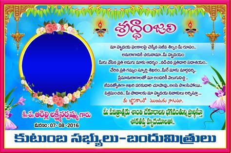 Death Ceremony Invitation In Telugu   Sunshinebizsolutions.com