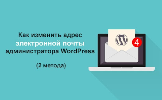 Как изменить адрес электронной почты администратора WordPress (2 способа)