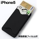 iPhone 5 がおサイフケータイになるケース (マットブラック) & 液晶保護フィルム付 iPhone5 / au / softbank 【カード収納が可能】