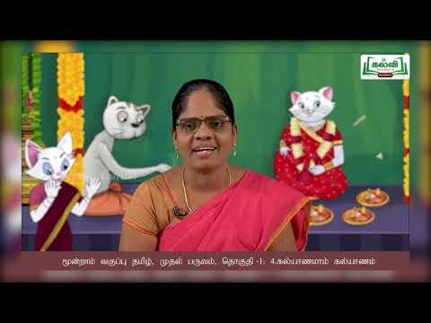 3rd Tamil கல்யாணமாம் கல்யாணம் பகுதி 1 தொகுதி 1 Kalvi TV