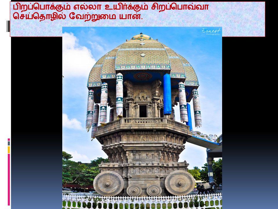 """திருக்குறள் விளக்கம் """"செய்தொழில் வேற்றுமை யான்"""""""