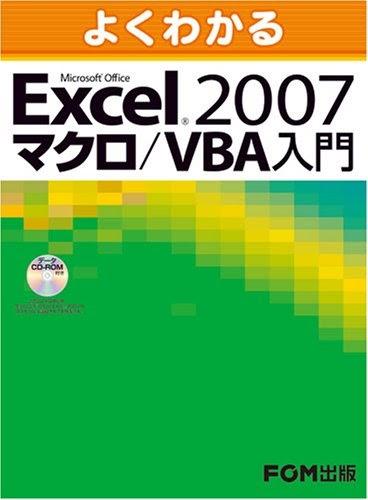 excel2007 無料 ダウンロード