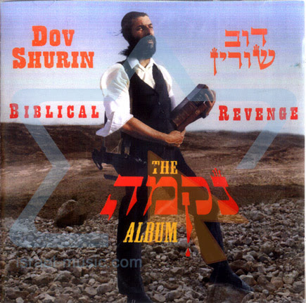 http://media.israel-music.com/images/88880951.jpg