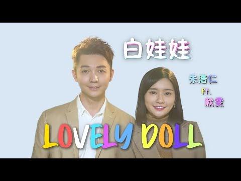 朱浩仁 Haoren - 白娃娃 Bai Wa Wa (Lovely Doll) ft. 秋雯 Qiu Wen