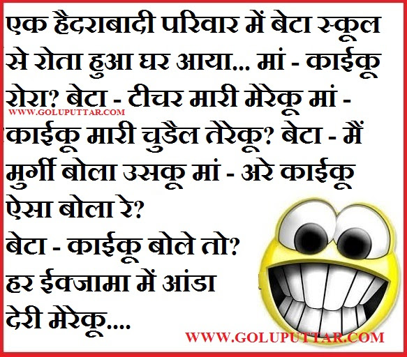 Best Naught Students Jokes In Hindi Basic Conversation Of Mother