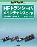 HFトランシーバメインテナンスガイド 八重洲無線/日本無線編 (ham radioシリーズ)
