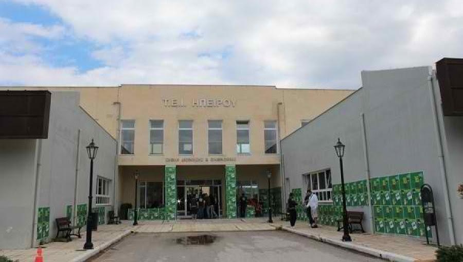 Πρέβεζα: Στις εγκαταστάσεις του τμήματος Λογιστικής και Χρηματοοικονομικής θα λειτουργεί το Σχολείο Δεύτερης Ευκαιρίας στην Πρέβεζα