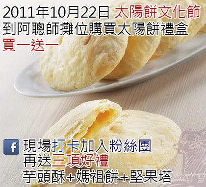 2011太陽餅文化節阿聰師買一送一