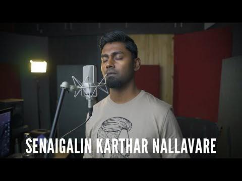 Senaigalin Karthar Nallavare :: Old Tamil Christian Song Lyrics