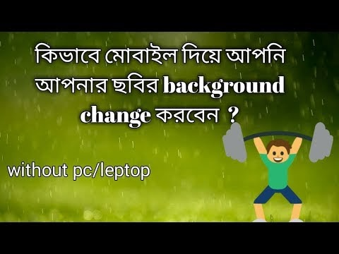 How Change Your Picture Background Pic without desktop