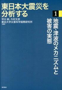東日本大震災を分析する(1)