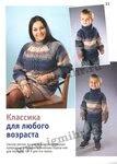 Вязание модно и просто. Спецвыпуск, 1-2014