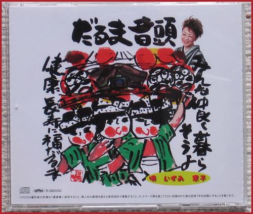 01 Daruma Song