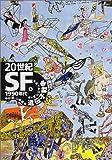 20世紀SF〈6〉1990年代―遺伝子戦争 (河出文庫)