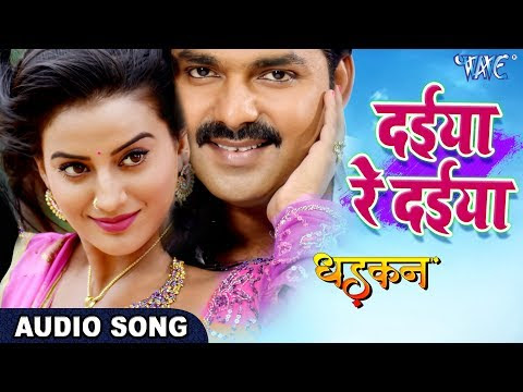 Bhojpuri HD video song Daiya Re Daiya from movie Dhadkan