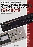 日本のオーディオ高度成長期を飾ったオーディオ・クラシックモデル1970~1980年代