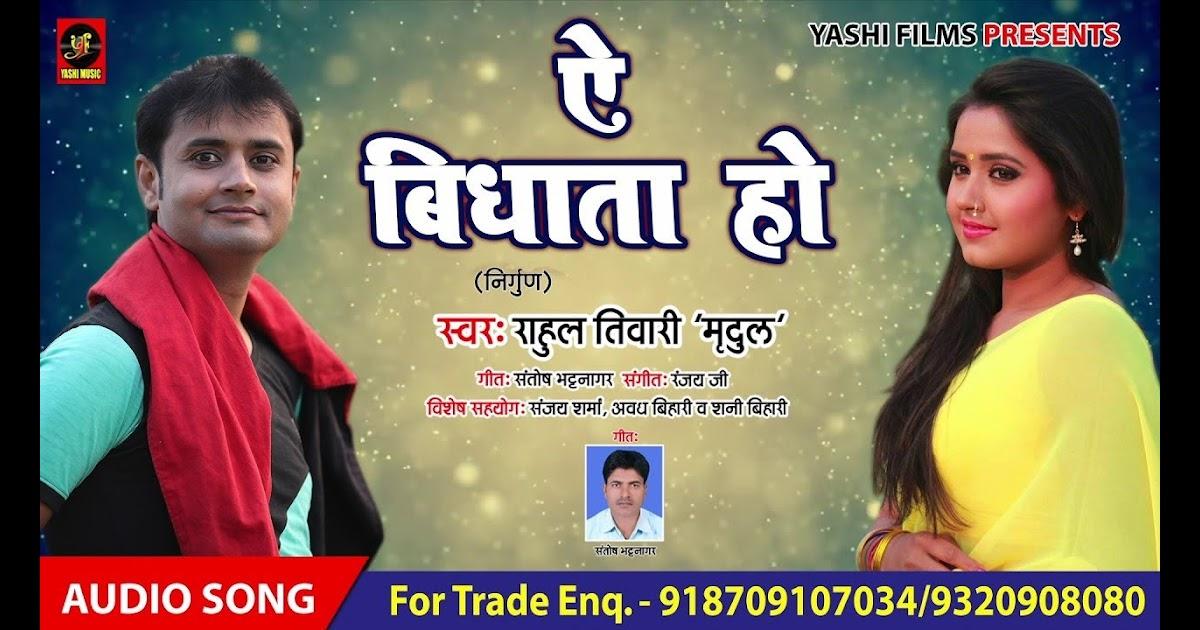 Foodybum Rahul Tiwari Mridul क श नद र न र ग ण भजन ए ब ध त ह Bhojpuri Nirgun Bhajan 2019