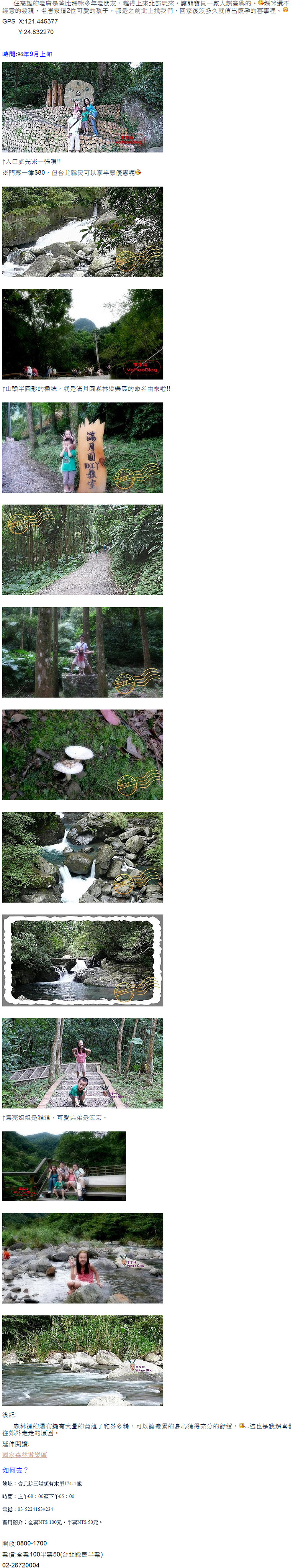 三峽旅遊景點 滿月圓森林遊樂區