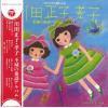KAWADA, MASAKO AND TAKAKO - fumetsu no douyou album