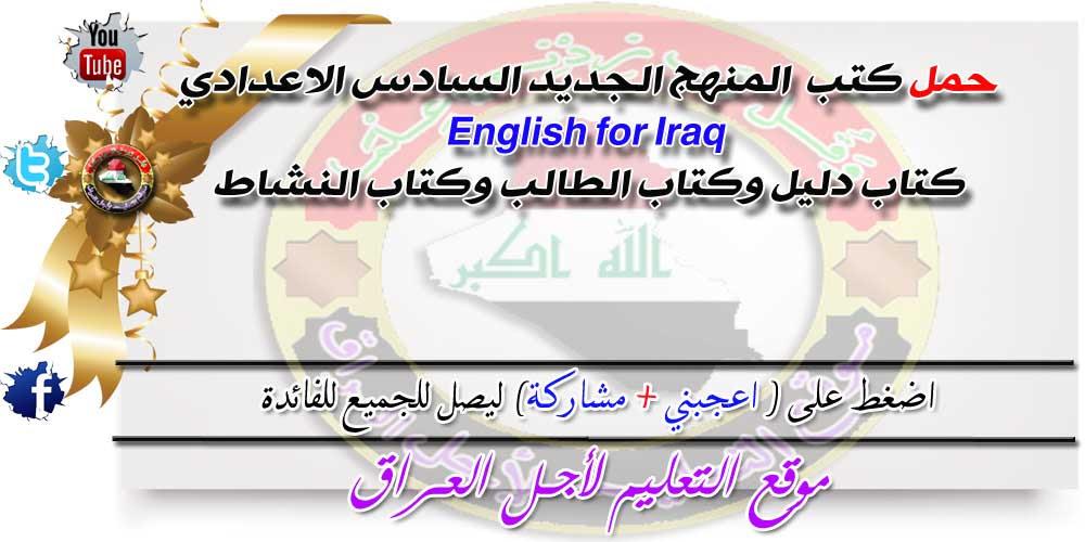 حمل كتب المنهج الجديد السادس الاعدادي English for Iraq  كتاب دليل وكتاب الطالب وكتاب النشاط