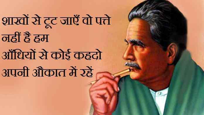 Allama Iqbal in hindi