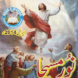 April issue of Christian Urdu Magazine