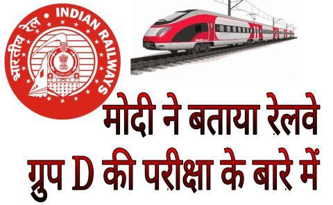 रेलवे ग्रुप D की परीक्षा के बारे में बताया मोदी जी ने