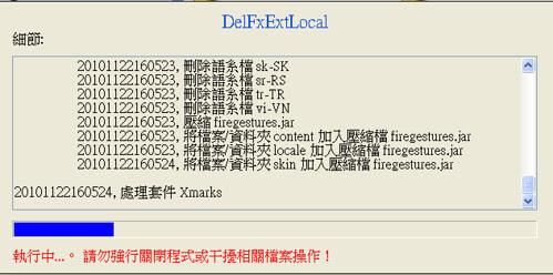 delfxextlocal-02