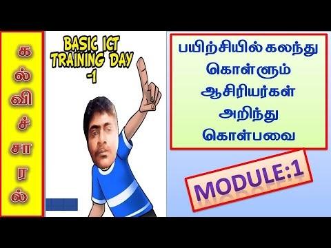 BASIC ICT TRAINING-BATCH-IV/DAY-1-MODULE-1பயிற்சி பெறும் ஆசிரியர்கள் முதல் நாளில் கற்றுக் கொள்பவை