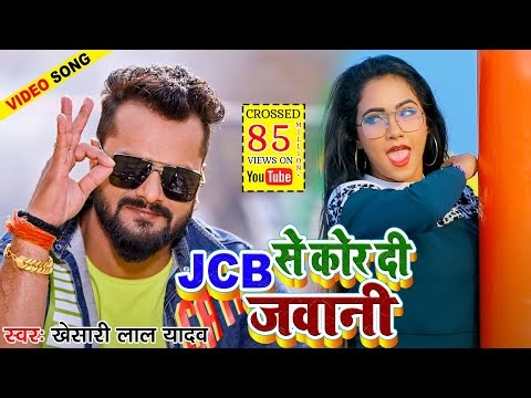 JCB Se Kor Di Jawani Song, Hit JCB Song