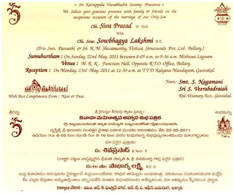Wedding and Jewellery: wedding invitation wording samples