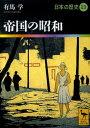 【送料無料】日本の歴史(23)