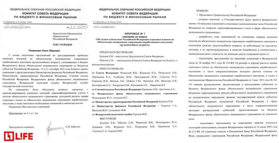 В России 16,4 млн. человек на платят медицинскую страховку