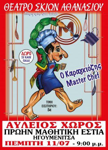 Ήγουμενίτσα: Πολιτιστικό Καλοκαίρι Δήμου Ηγουμενίτσας: Οι εκδηλώσεις το διάστημα 7-13 Ιουλίου