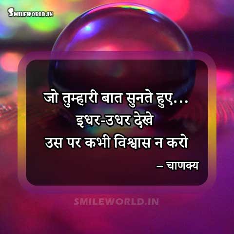 Chanakya Hindi Thought On Trust Quot