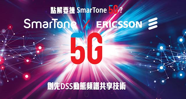 【5G Plan 上網】Smartone 數碼通 最平月費 $328
