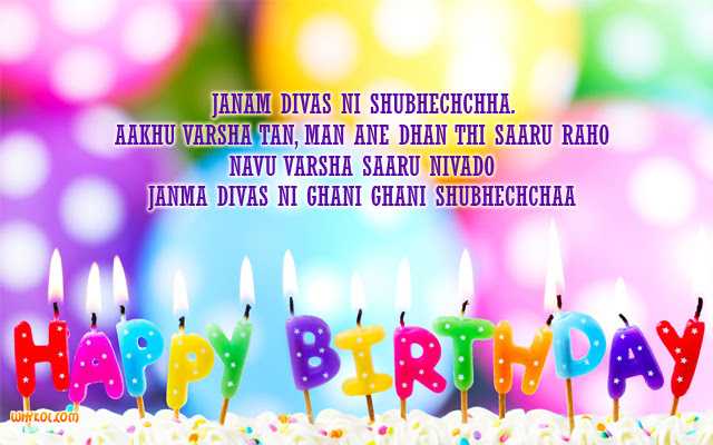 Happy Birthday Images With Gujarati Quotes Whykol Gujarati