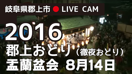 "【the 2nd day】 LIVE CAM ""Overnight dance for three days(BonDance)"" 8:00 pm…"