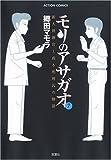 モリのアサガオ 7―新人刑務官と或る死刑囚の物語 (アクションコミックス)